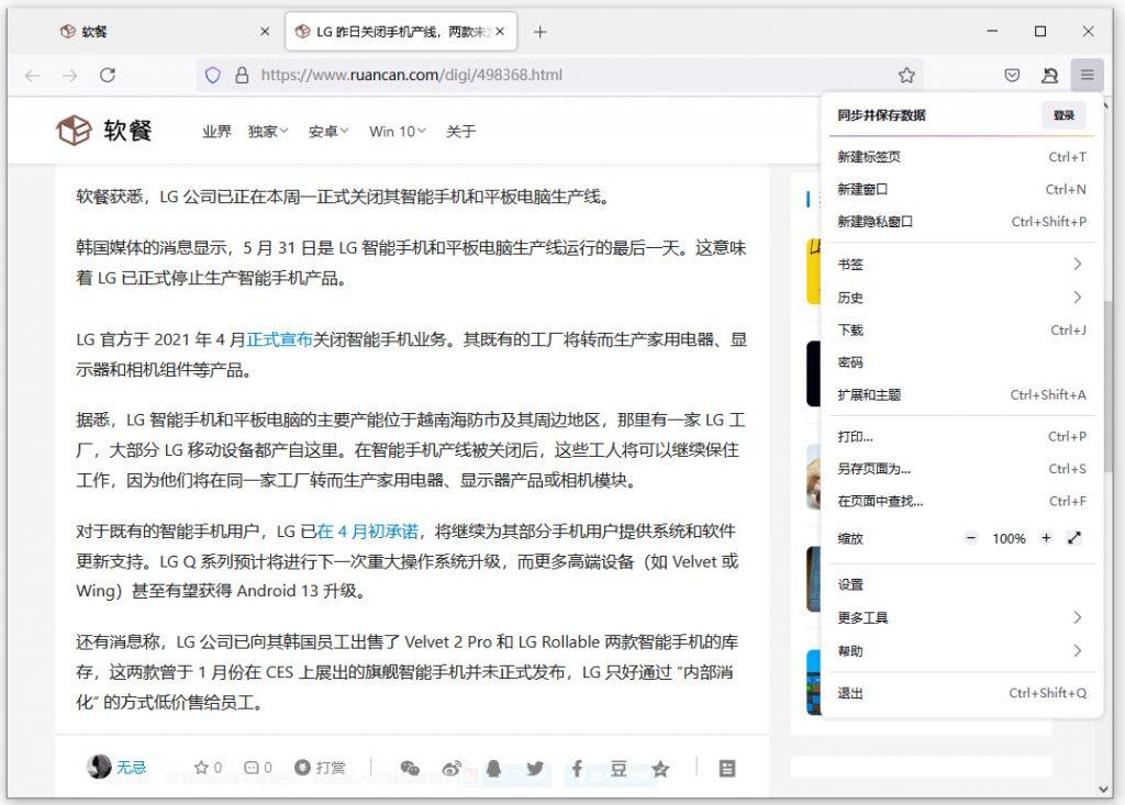 Firefox 89正式版发布:Firefox多年来首次迎来重大UI改版