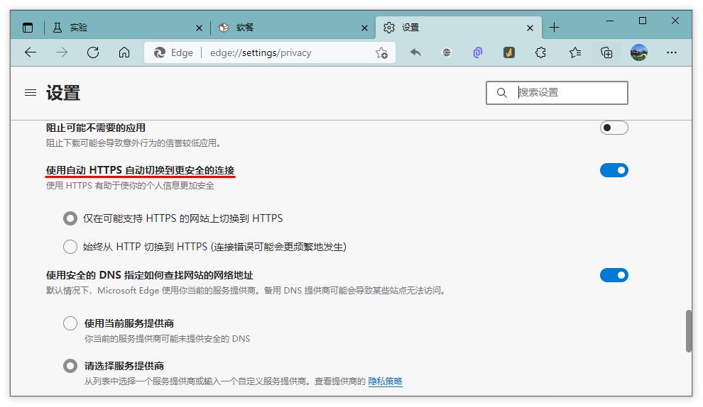"Edge 92引入""自动HTTPS"":自动以HTTPS浏览网站(开启方法)"