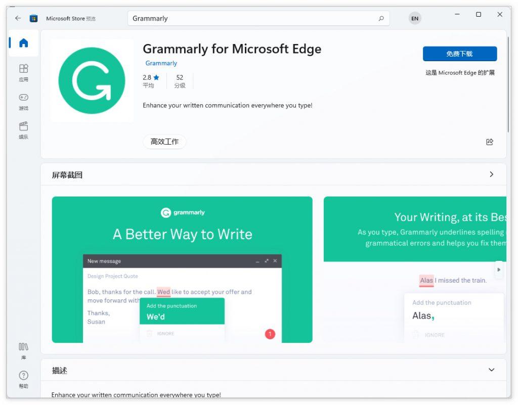 [实测] Win11版微软商店开始收录Edge浏览器扩展:安装后可唤起Edge浏览器