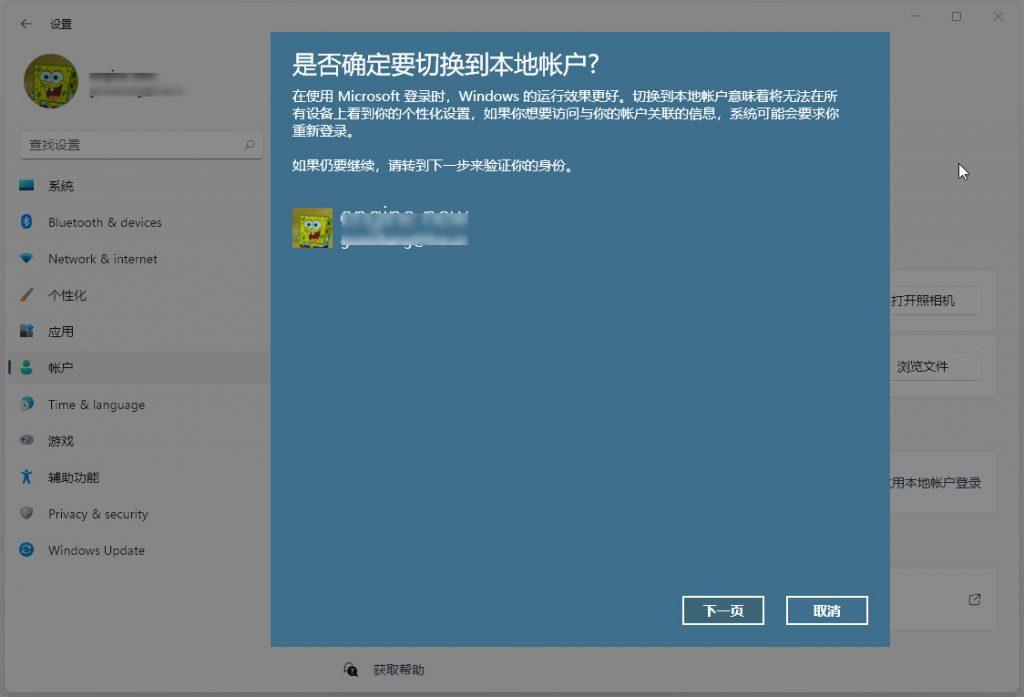 Windows 11家庭版已不支持使用本地账户登录系统:专业版除外