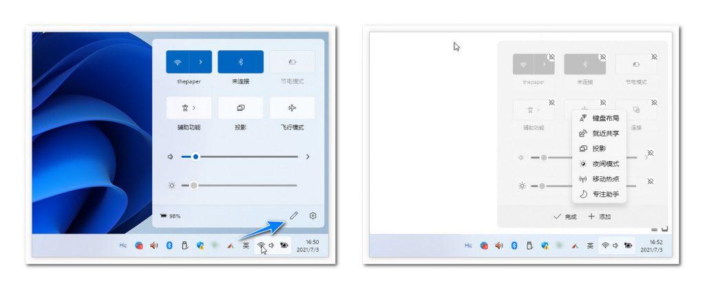 [技巧] 在Windows 11上快速切换外接显示器