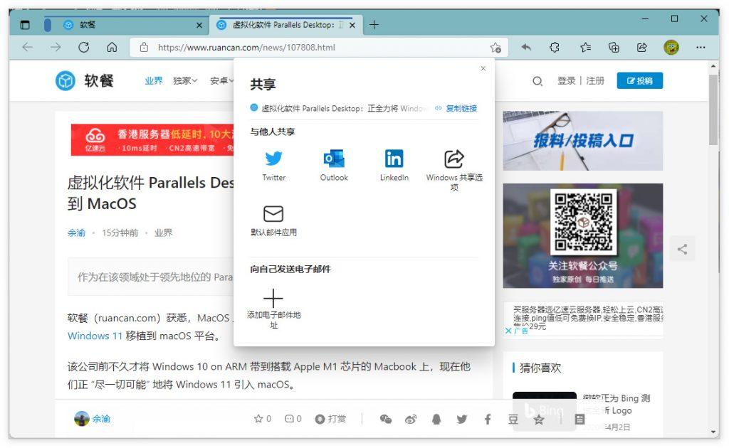 Microsoft Edge迎来全新共享菜单,可分享网页到多个站点