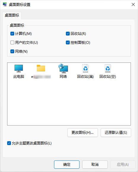 在Windows 11桌面上显示或隐藏特定图标