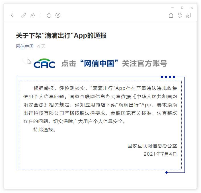 """国家网信办通报下架""""滴滴出行""""App:严重违法违规收集个人信息"""