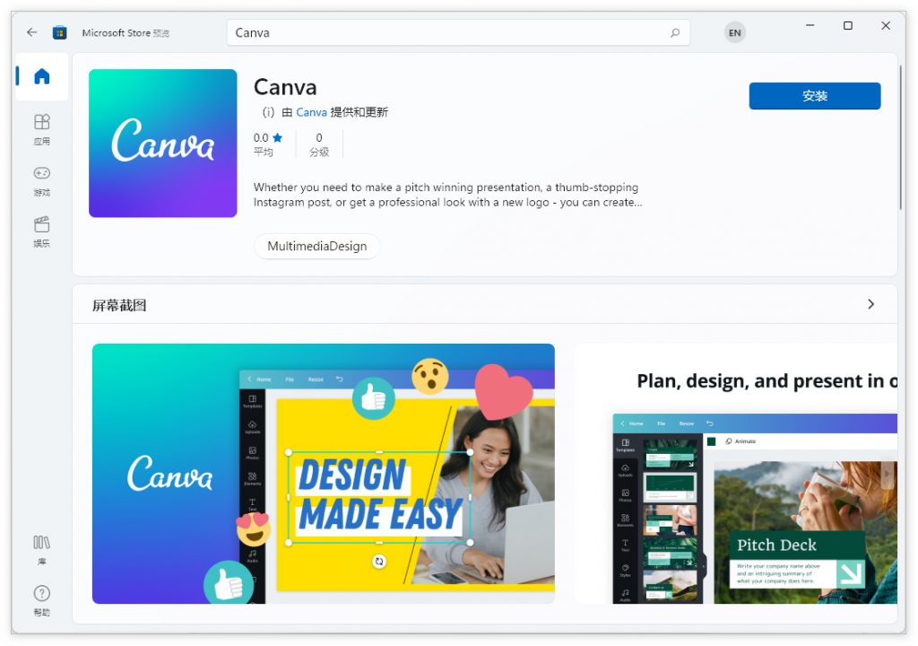 平面设计软件Canva上架Win11版微软商店:正经的win32版