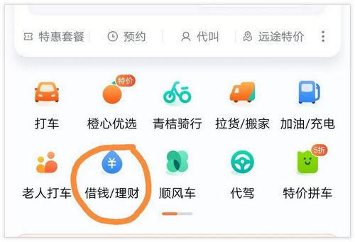 """新华社揭主流App扎堆推广""""借贷""""功能乱象"""