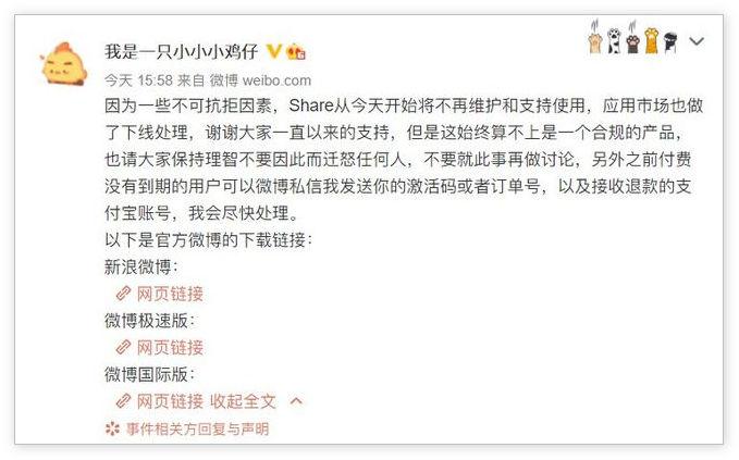 第三方微博客户端Share停止开发 开发者:这不是一个合规的产品