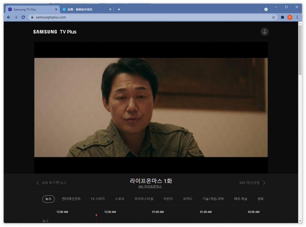 [实测] 三星免费网络电视Samsung TV Plus网页版上线