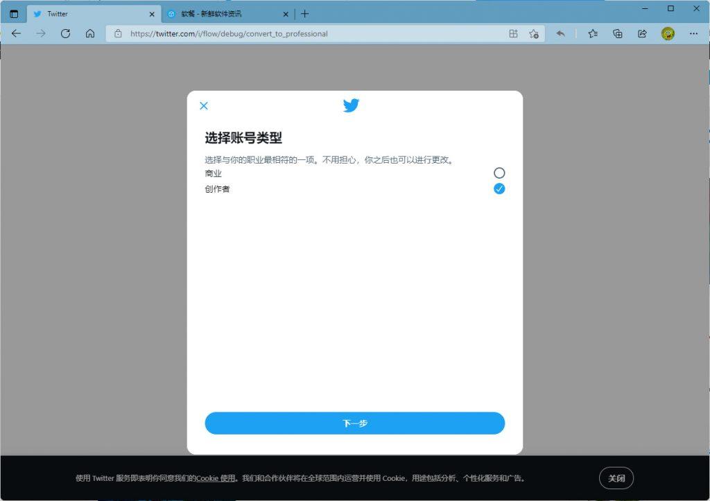 [图] 推特正在开发Twitter专业版功能:预计很快发布