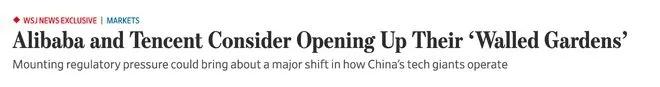 外媒:阿里巴巴腾讯将互相开放,淘宝或接入微信支付