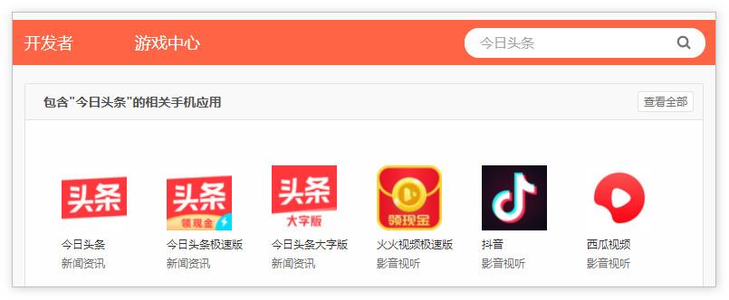 传今日头条App暂停新用户注册:用户实际反馈不一