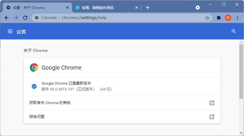 谷歌发布Chrome  92稳定版:具体带来了这些改进