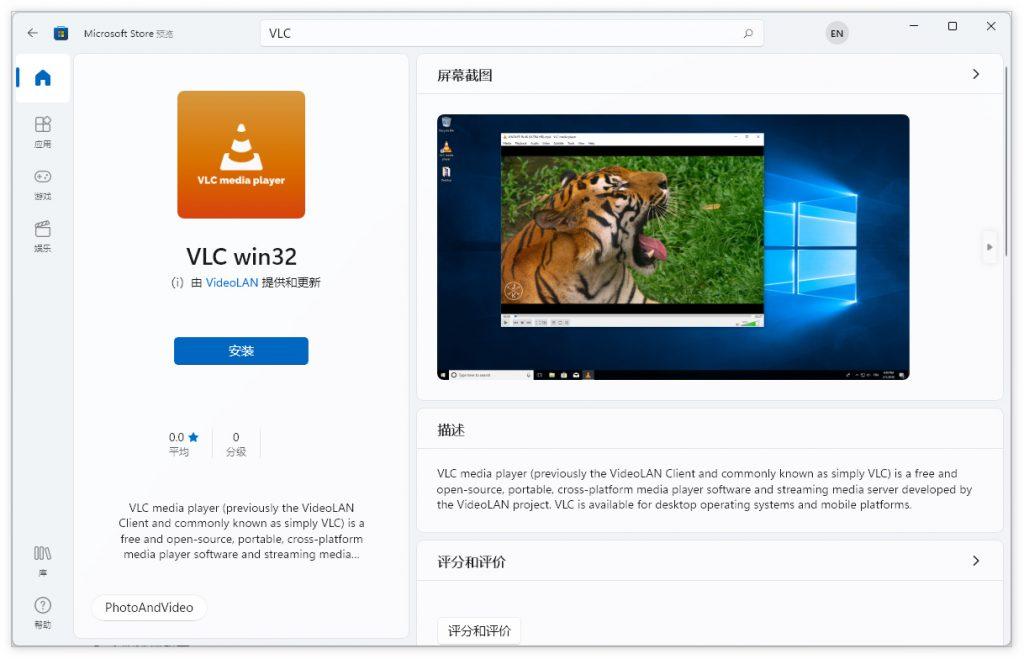 知名视频播放器VLC Win32版上架微软商店