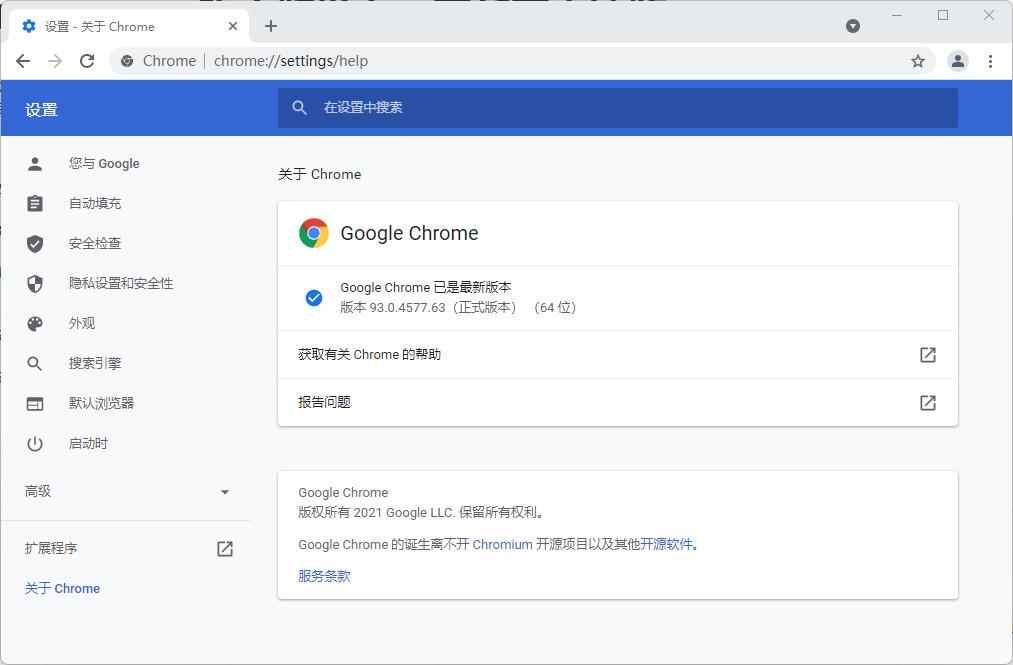 Chrome 93稳定版发布:更新要点速览