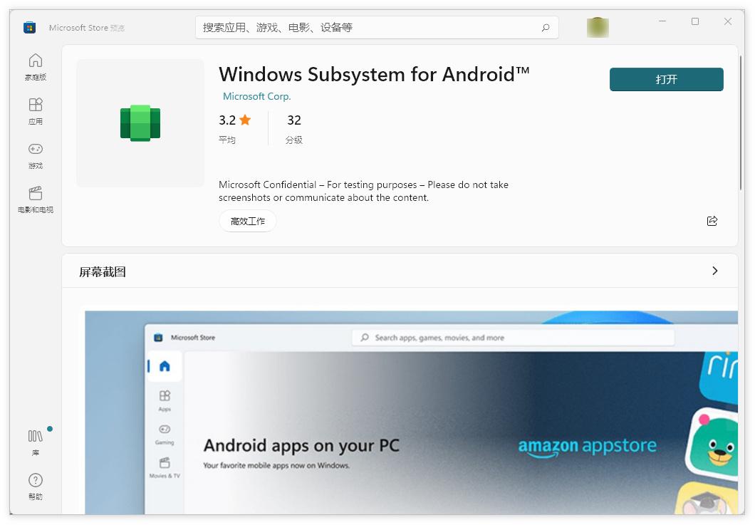 [图] Windows 11安卓子系统亮相微软商店:或将提前发布?