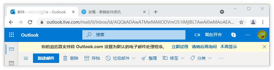 Outlook网页版可被设为默认的邮件客户端