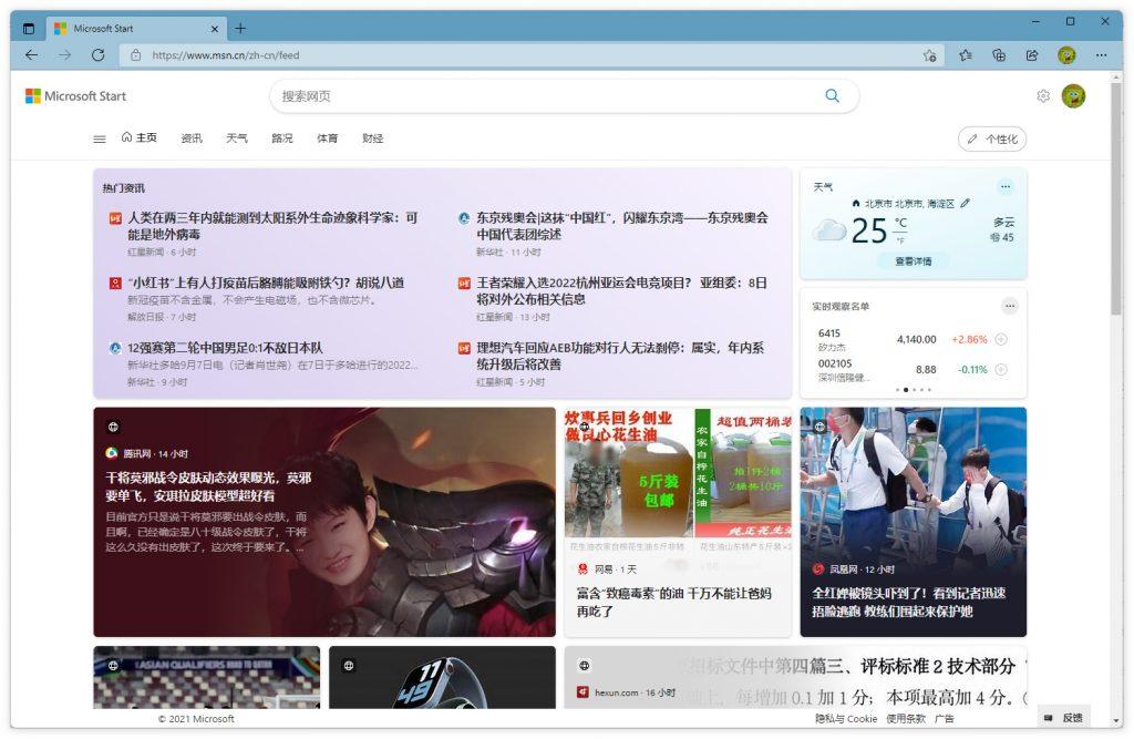 微软发布新闻聚合服务Microsoft Start:预料中国用户无感