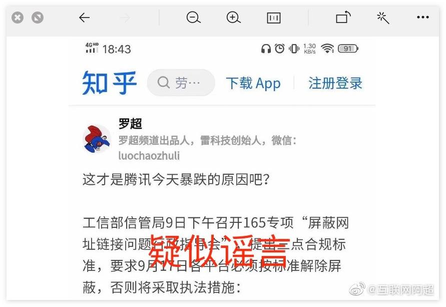 网传「屏蔽网址链接问题指导会」消息疑为谣言