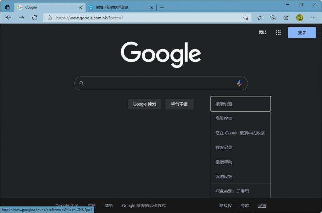 [图]谷歌搜索已全面发布暗黑模式(开启方法)