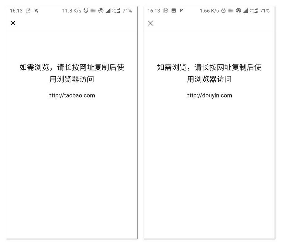 """中国互联网""""恶意屏蔽网址""""解封在即:9月17日成关键节点"""