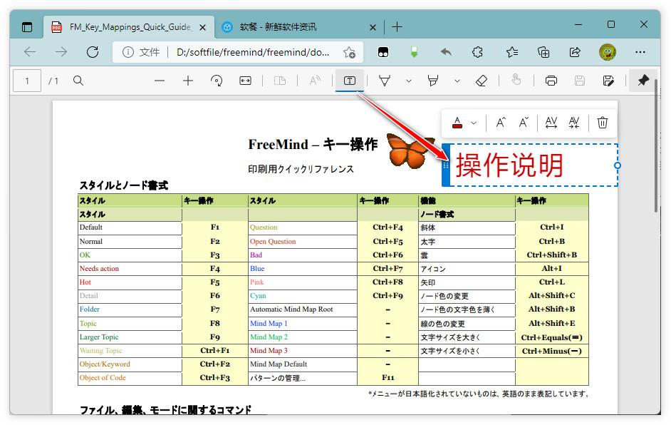 [实测] Edge Dev/Canary 版PDF阅读器最新支持添加文字功能