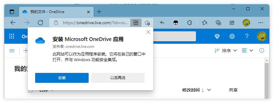 微软发布PWA版OneDrive,操作体验流畅