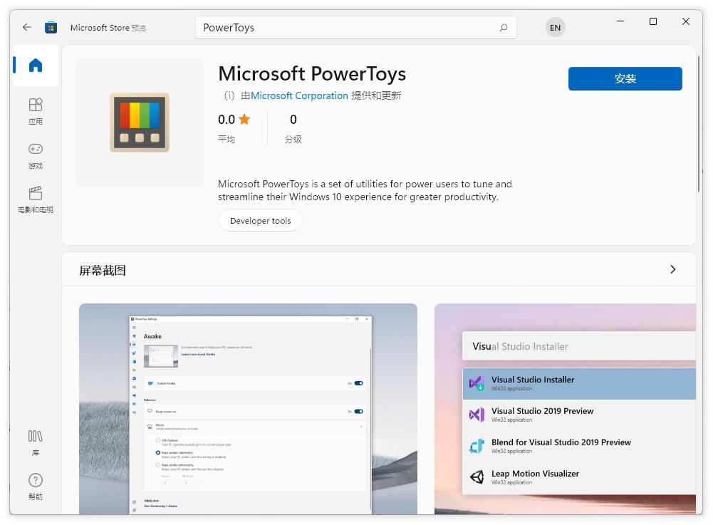 PowerToys已上架Win11版微软商店