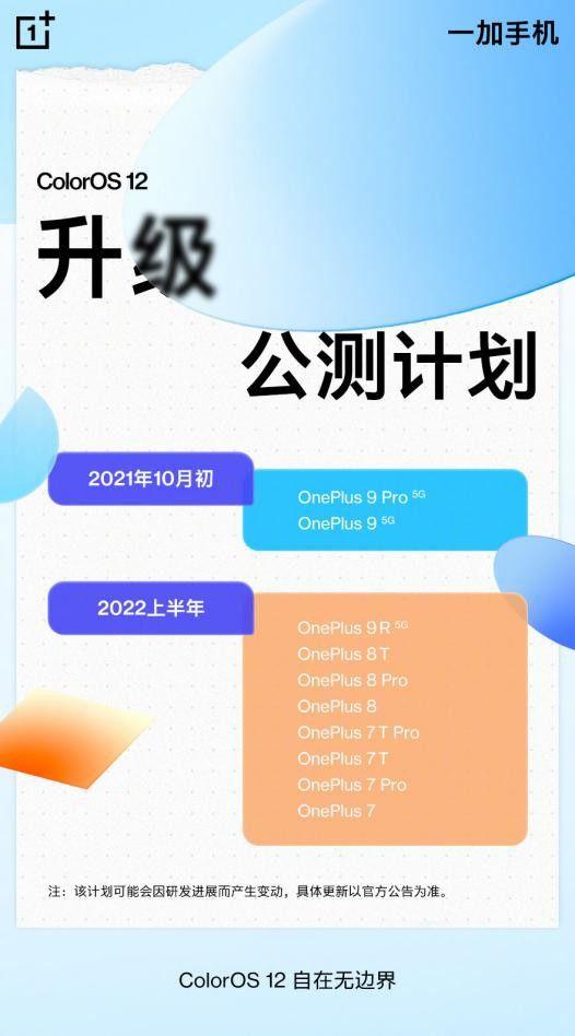 [列表] 一加公布ColorOS 12适配计划:大部分设备2022年开始公测