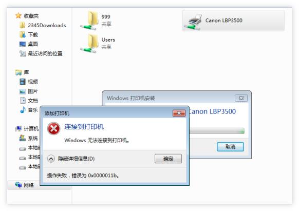 微软9月周二补丁日更新再度引发Windows打印故障