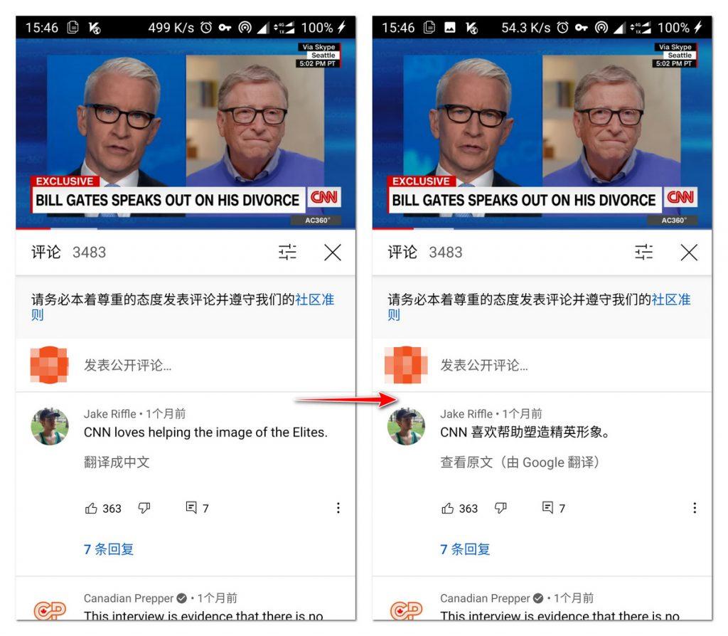 [实测] 油管App最新支持一键翻译视频评论,支持百余种语言