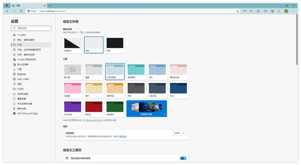 Edge Dev版发布更新:开始引入Windows 11风格UI