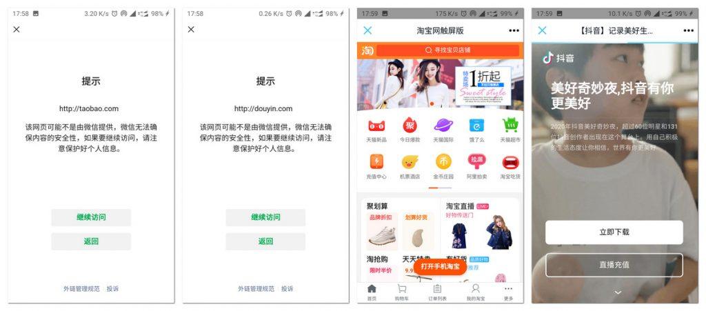"""微信、QQ相继""""解封""""外链访问:确认后可访问淘宝首页"""