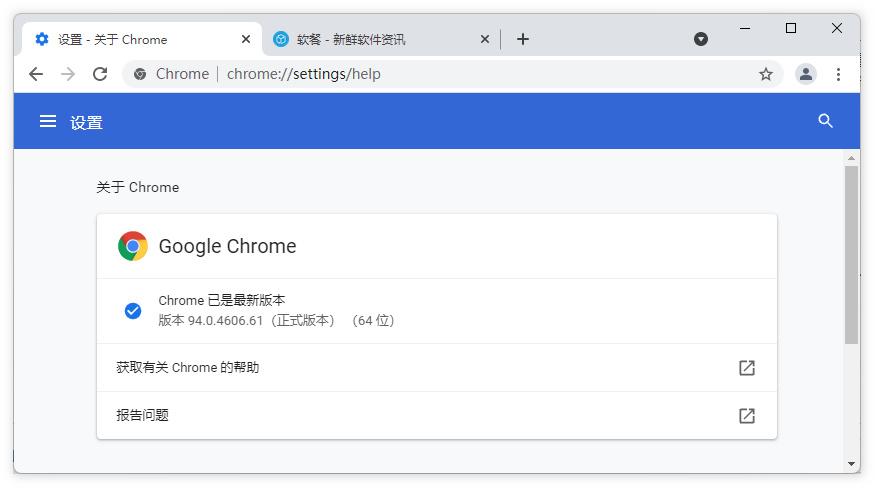 谷歌为Chrome 94发布修复补丁,修复零日漏洞CVE-2021-37973