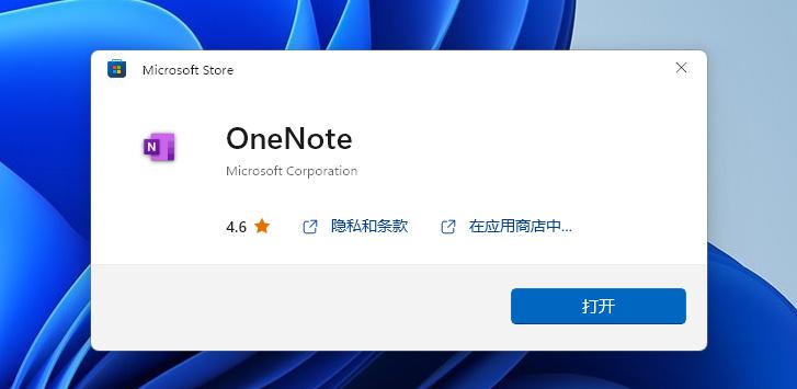 """[图] Win11微软商店迎来""""迷你版""""应用界面:在小窗内安装应用"""