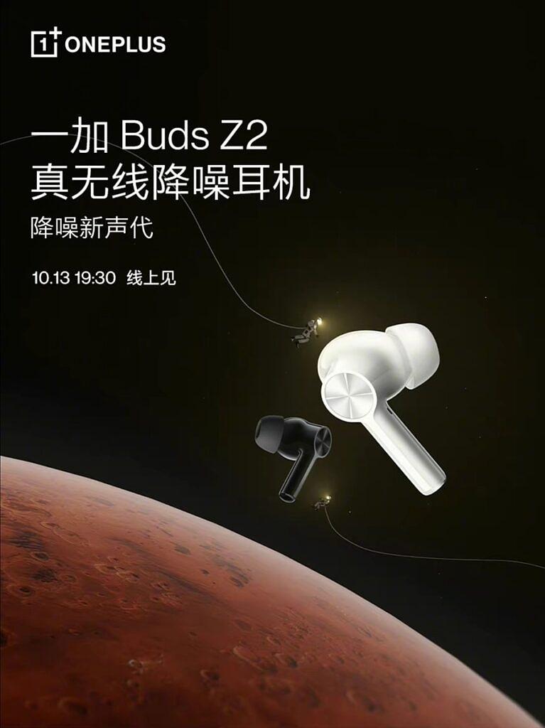 OnePlus Buds Z2公告海报微博