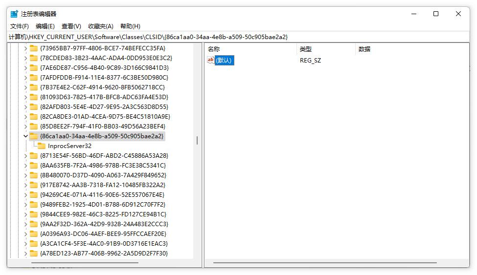 无需第三方工具,编辑注册表实现Win11完整版右键菜单