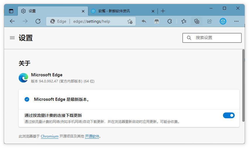 """0月补丁日,Edge稳定版获更新:修复三个安全漏洞"""""""